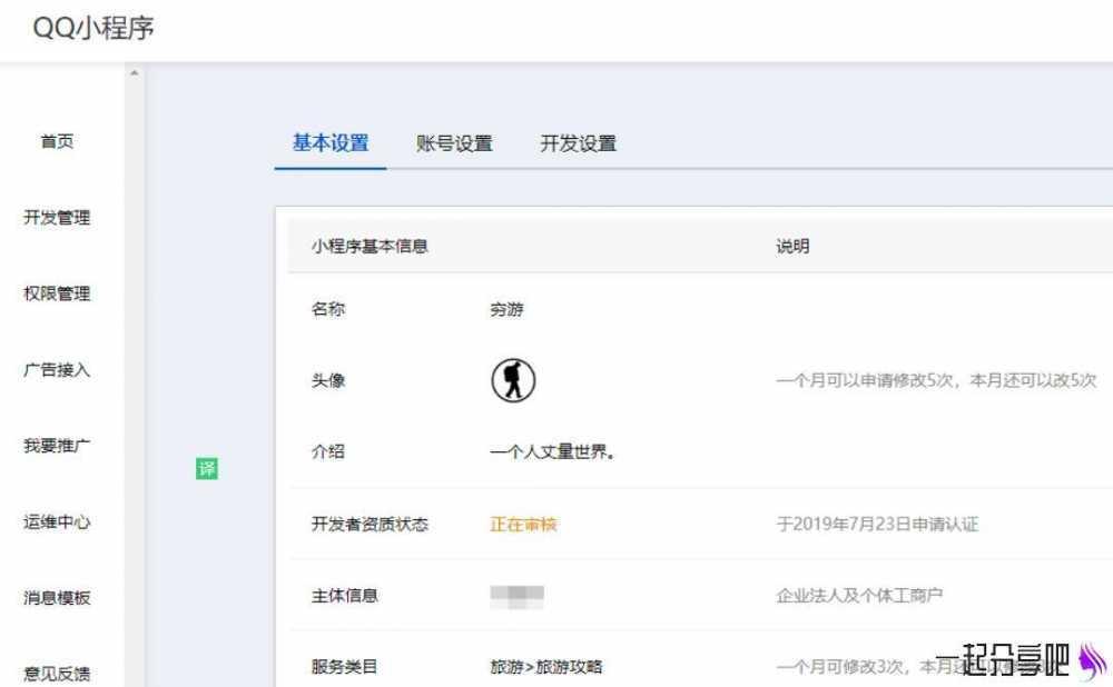 QQ小程序已经开放注册了 第1张