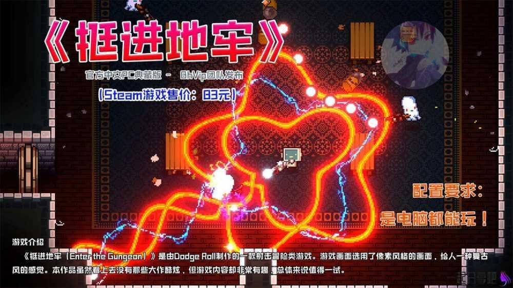 《挺进地牢》官方中文PC典藏版(Steam售价83元) 第1张