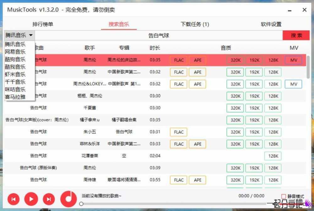PC音乐下载器MusicTools 可下载各大平台 第1张