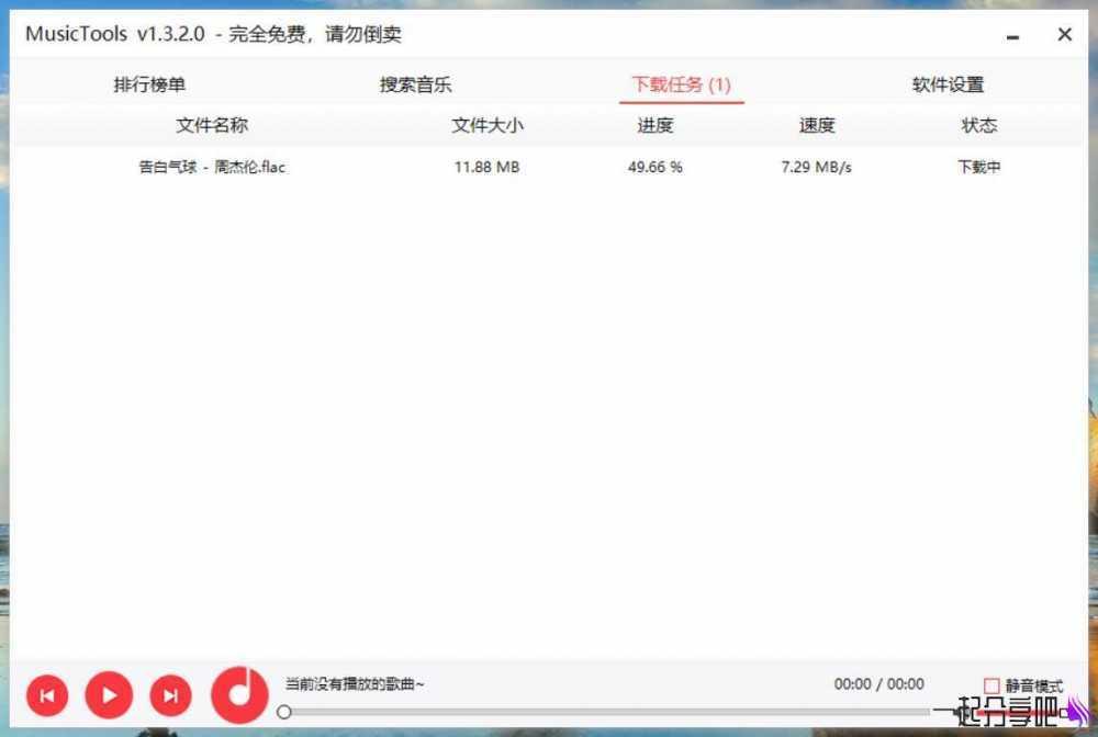 PC音乐下载器MusicTools 可下载各大平台 第2张