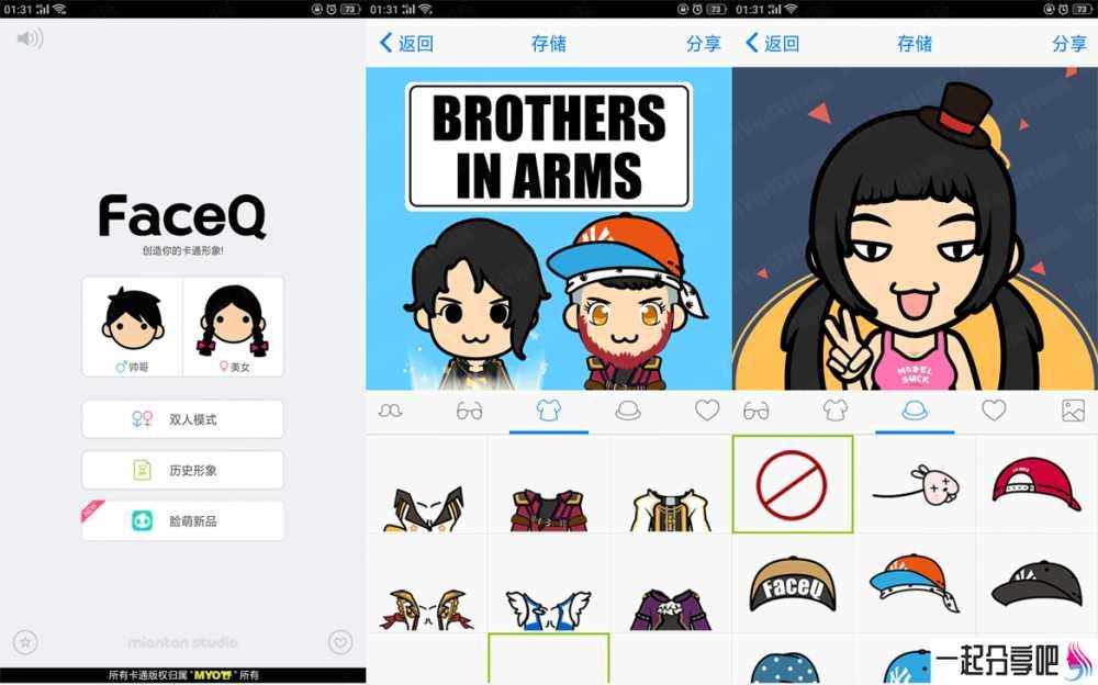 MYOTee脸萌无广告版 人气很高的拼脸手机APP 第1张