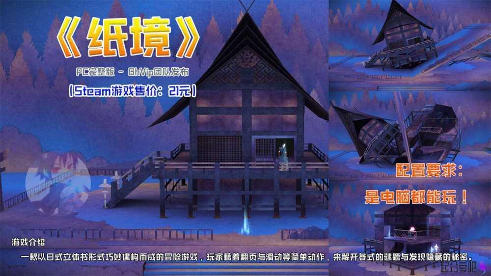 《纸境》官方中文PC完整版(Steam售价21元) 第1张