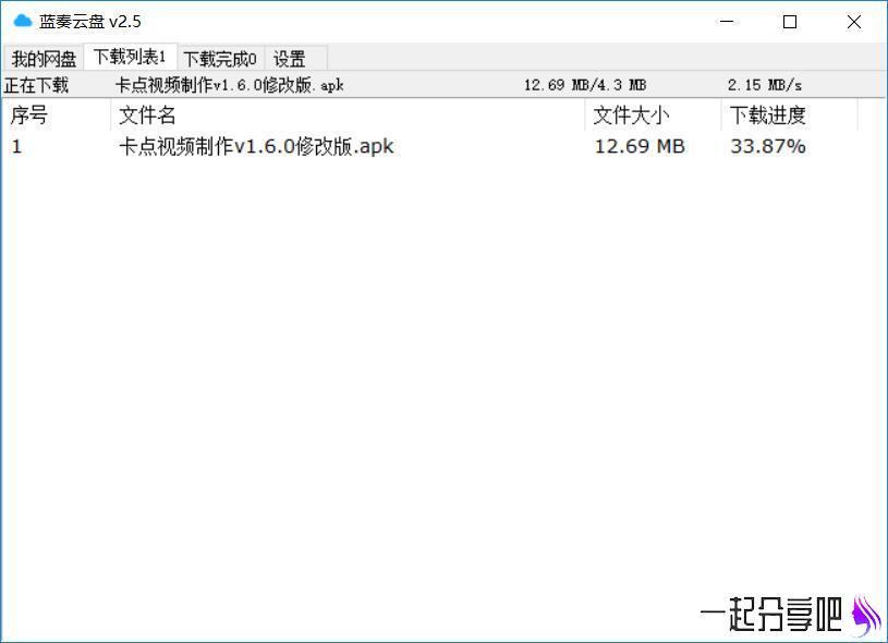 PC 蓝奏云盘多功能客户端 第2张