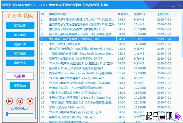 PC 清云无损串烧车载mp3,mp4下载器 第1张