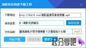 PC 清云无损串烧车载mp3,mp4下载器 第2张