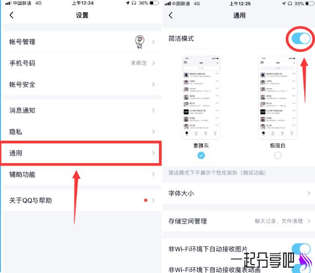 QQ新功能开启超级简洁类似微信模式 第1张