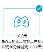 PC端 QQ等级 音乐游戏加速软件 第3张