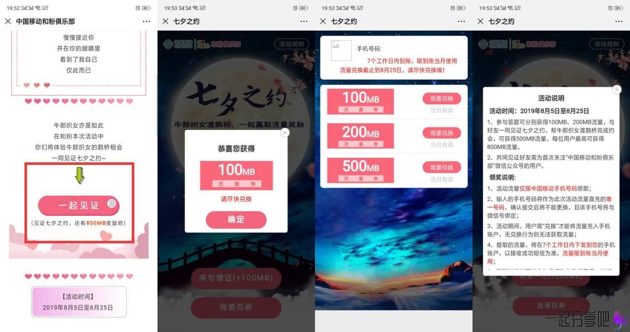 七夕之约 微信免费领800M移动流量 第1张