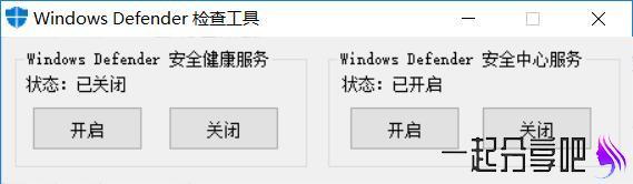 Windows Defender一键开启禁用源码 第1张