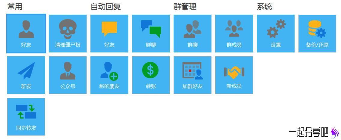 PC 微信WEBOX多功能工具 第1张