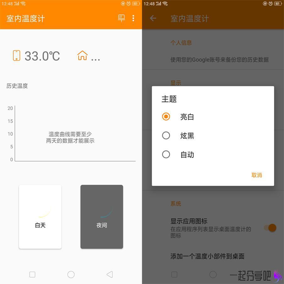 室内温度计Pro专业版 可以观测房间内和手机温度 第1张