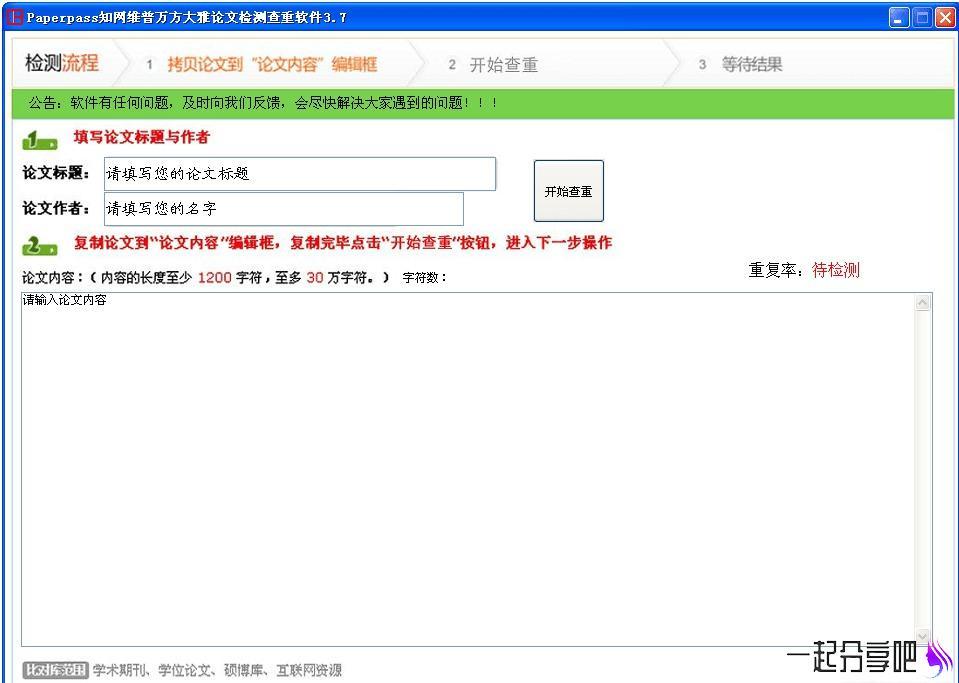 PC版 免费毕业论文查重软件 第1张