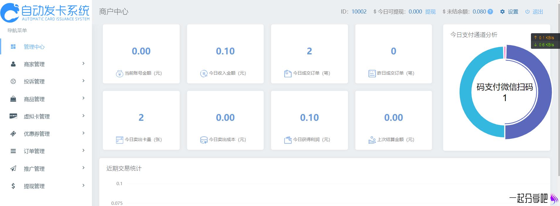 知宇自动发卡系统源码-支持多个免签约支付接口 第1张