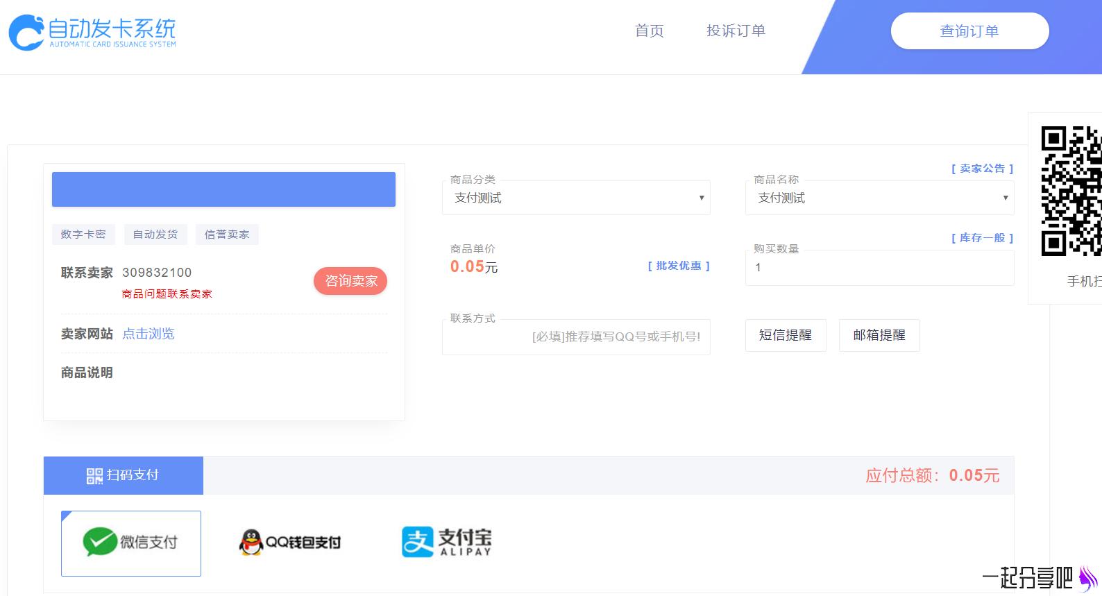 知宇自动发卡系统源码-支持多个免签约支付接口 第2张