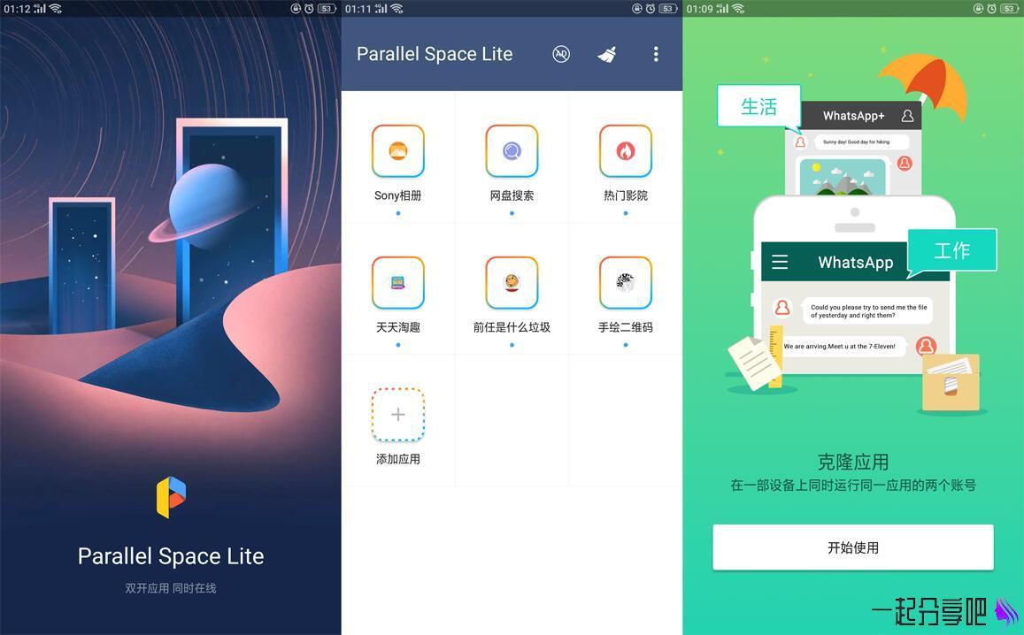 平行空间Pro精简版 安卓手机APP多开神器 第1张