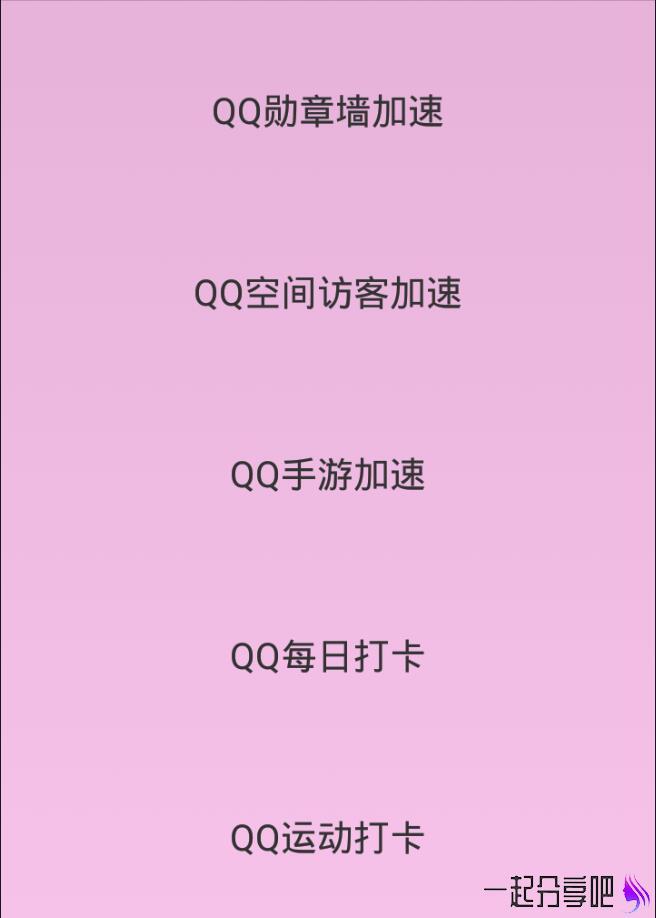 安卓 QQ等级一键加速软件 第1张