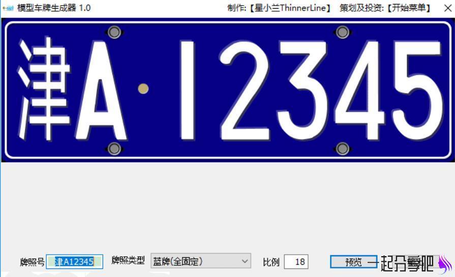 PC 模拟车牌生成器v1.0 支持国内车牌 第1张