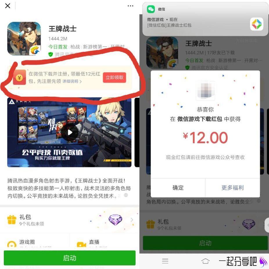 微信下载游戏领取12元微信红包 第1张