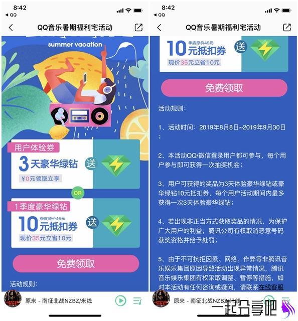 QQ音乐暑期福利活动抽3天豪华绿钻 第1张