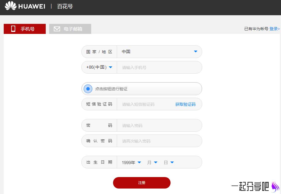 """华为也加入自媒体了上线""""百花号"""" 第2张"""