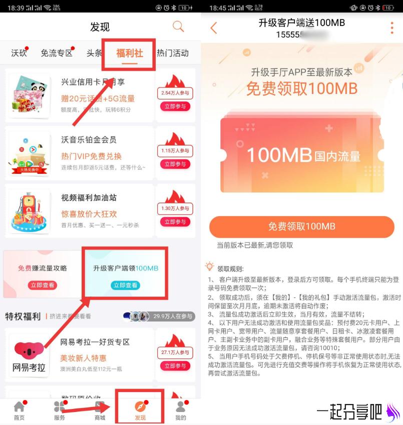 沃客户端免费领取100M联通流量 第1张