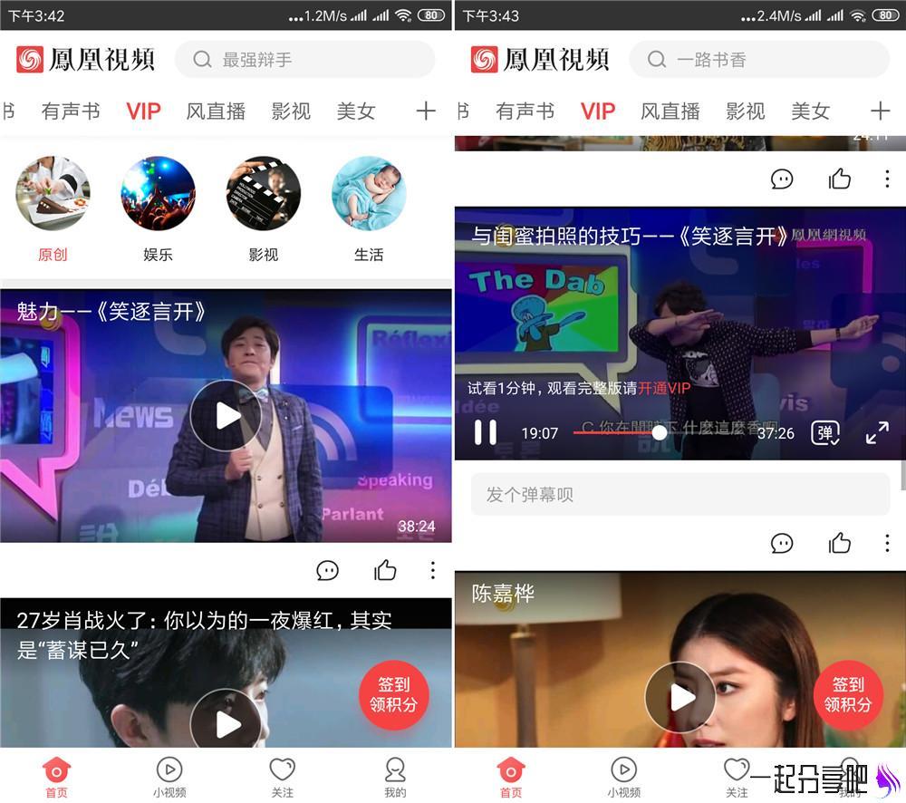 安卓凤凰视频最新会员版 打开即是VIP 第1张