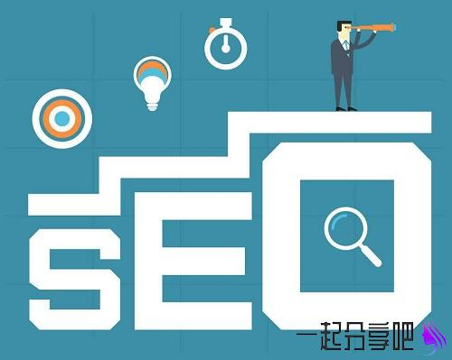 seo三人行:网站搜索引擎优化 第1张