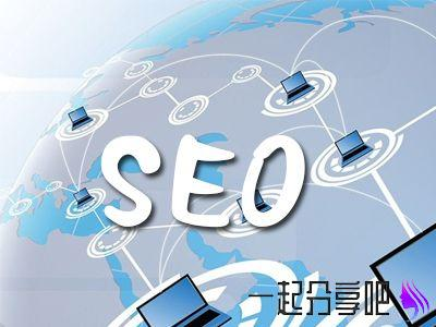seo2:搜索引擎优化趋势分析 第1张