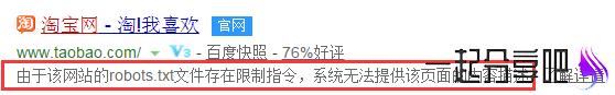 电子商务seo:谷歌京东搜索引擎优化和淘宝搜索引擎优化计划 第3张