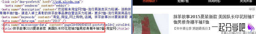 电子商务seo:谷歌京东搜索引擎优化和淘宝搜索引擎优化计划 第6张