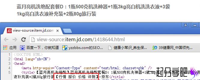 电子商务seo:谷歌京东搜索引擎优化和淘宝搜索引擎优化计划 第7张