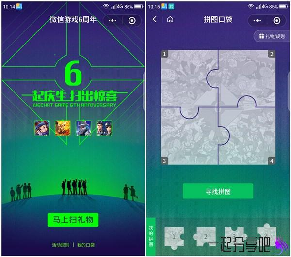 微信游戏6周年集齐拼图召唤礼物可得微信红包 第1张