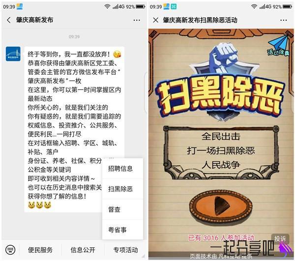 肇庆高新发布扫黑除恶活动 亲测1.17元微信红包 黑号不可参与 第1张