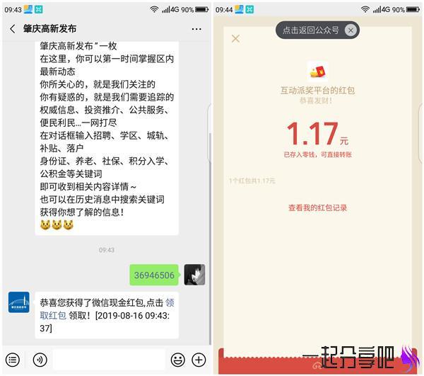 肇庆高新发布扫黑除恶活动 亲测1.17元微信红包 黑号不可参与 第2张