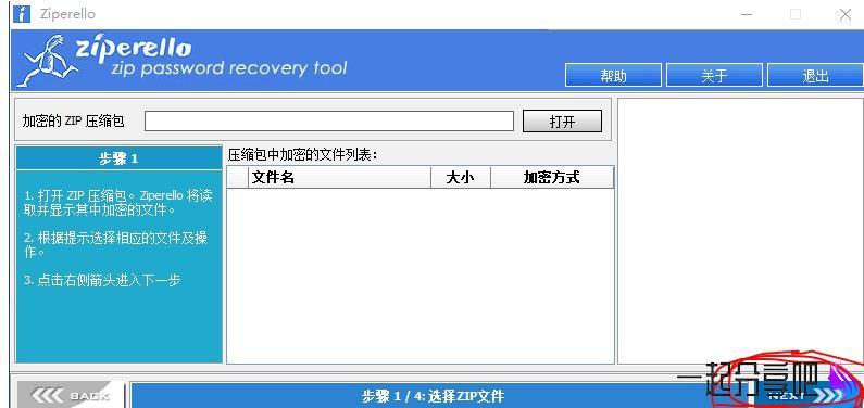 PC傻瓜式破解压缩包ZIP密码 第2张
