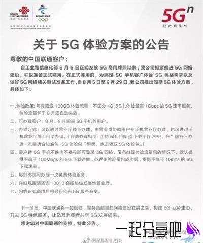 移动电信联通5G体验套餐详细内容 移动电信联通5G体验套餐怎么申请开通 第3张