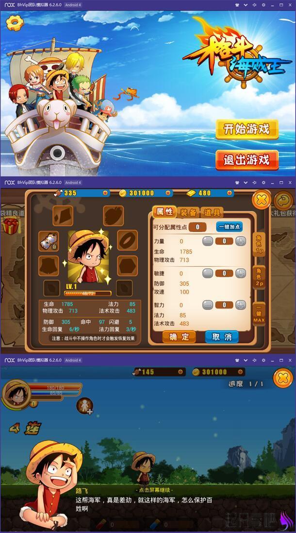血海贼王破解版 一款横版冒险闯关类游戏 第1张