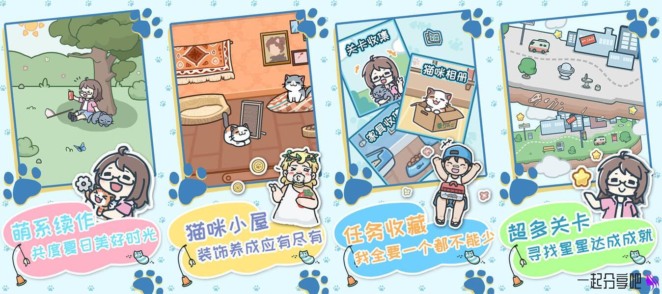 天天躲猫猫3破解版 画风Q萌可爱的治愈系解密养成类游戏 第1张