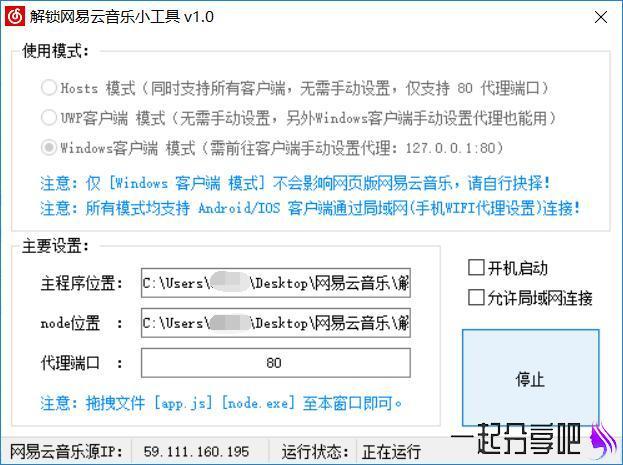 PC 解锁网易云音乐灰色歌单工具及源码 第1张