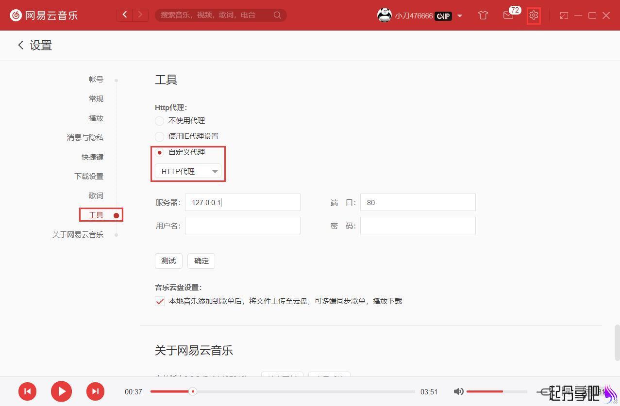PC 解锁网易云音乐灰色歌单工具及源码 第2张