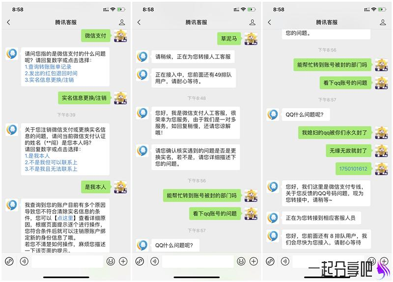 最新召唤腾讯人工客服方法 被永久冻结QQ的有希望了 第1张