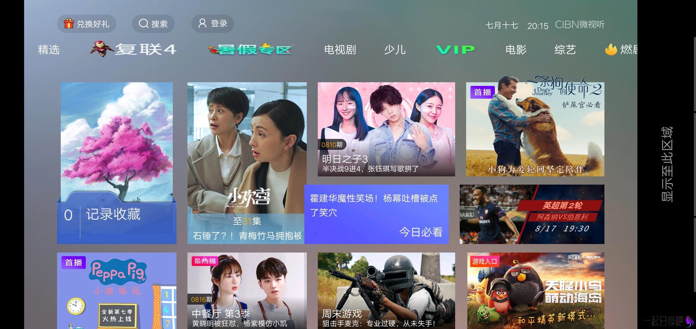 TV端盒子软件 VST全聚合 清爽版 第1张