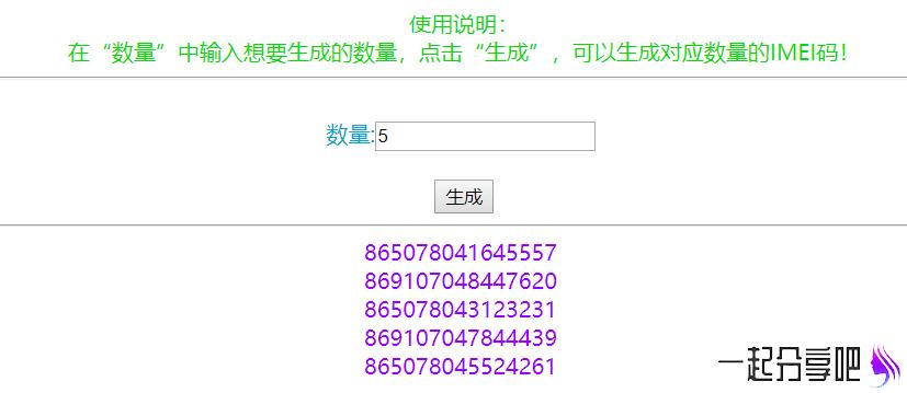 在线随机生成5G手机IMEI串码 第1张