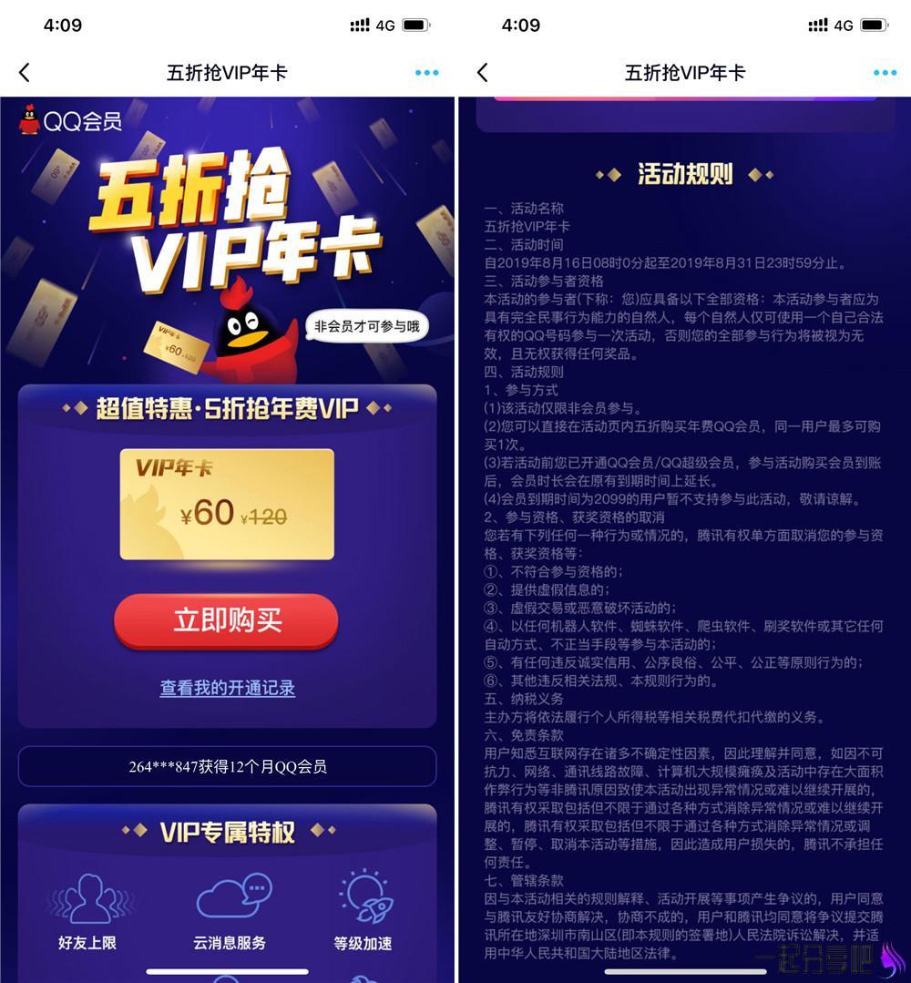 五折60元开通1年QQ普通会员 腾讯官方活动 第1张