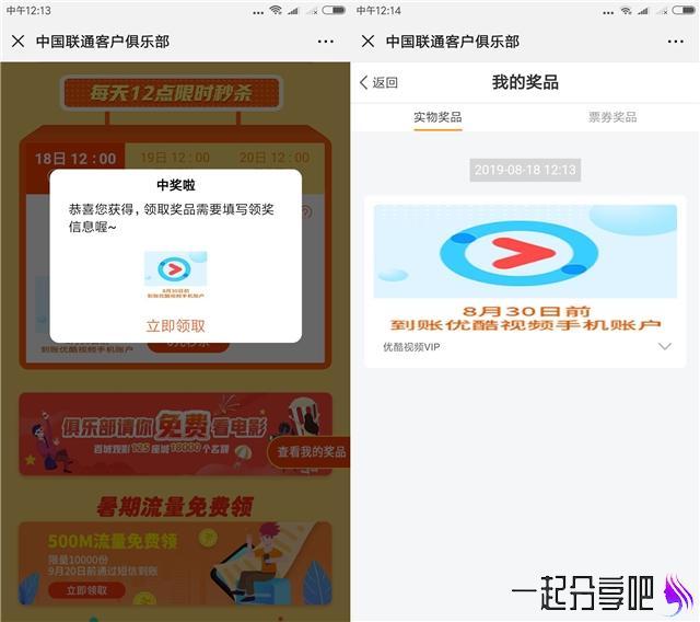 中国联通用户免费领取一个月优酷视频VIP 速度上 第1张