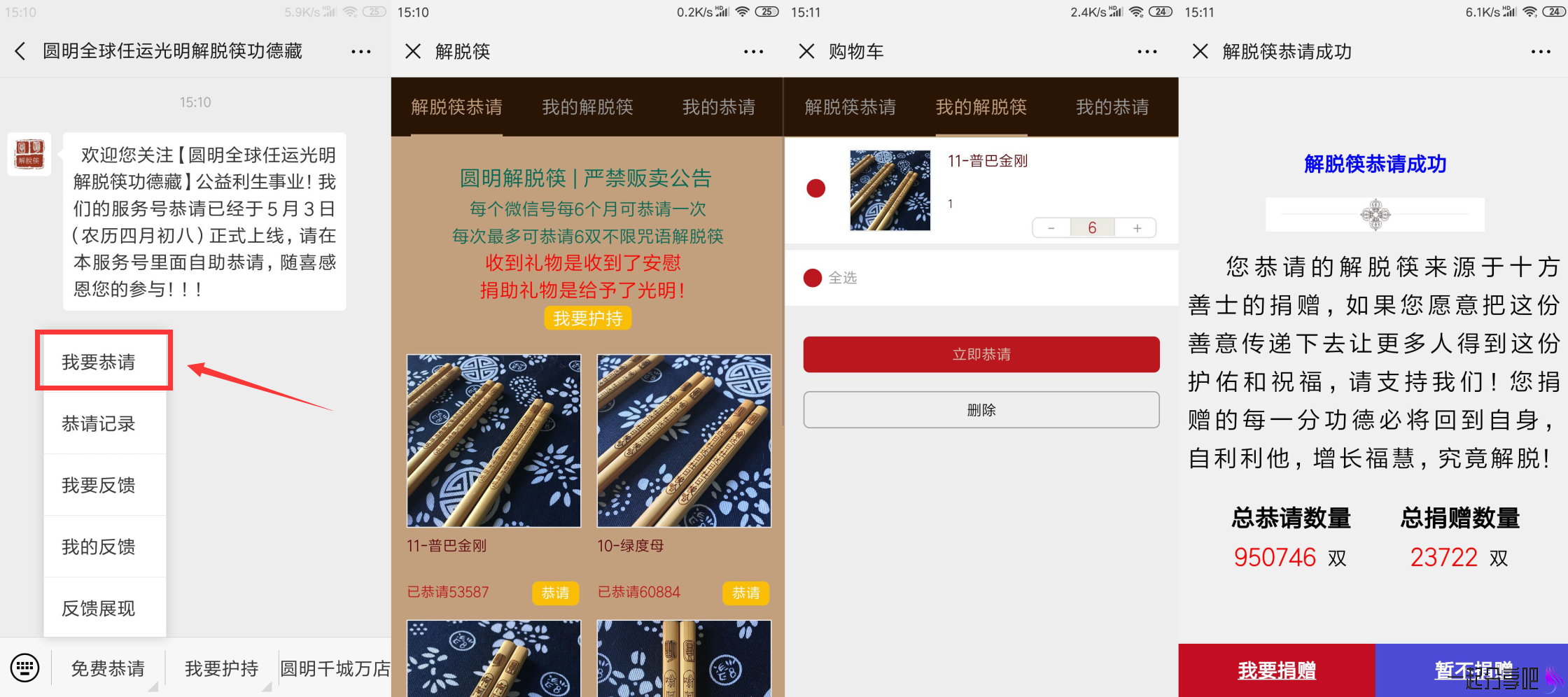 圆明全球免费恭请6把筷子 第1张