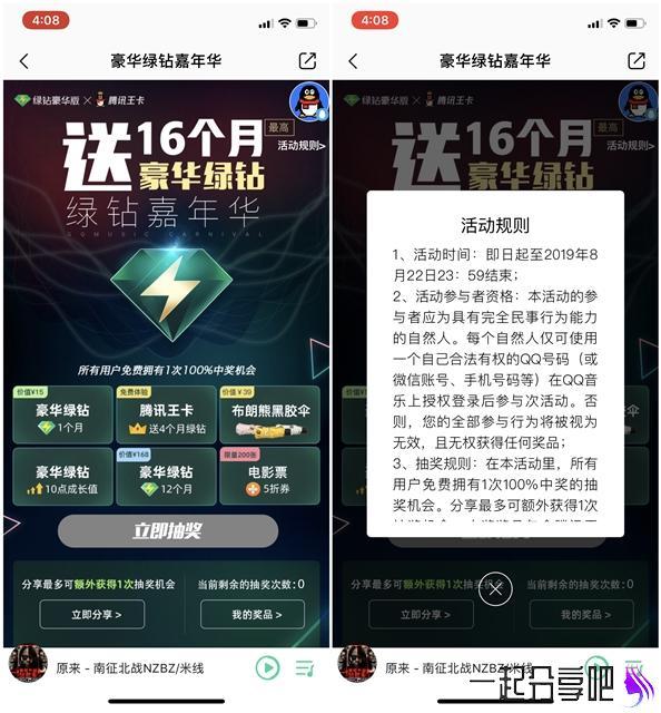 QQ音乐嘉年华 抽年费豪华绿钻 电影票5折券等奖品 第1张