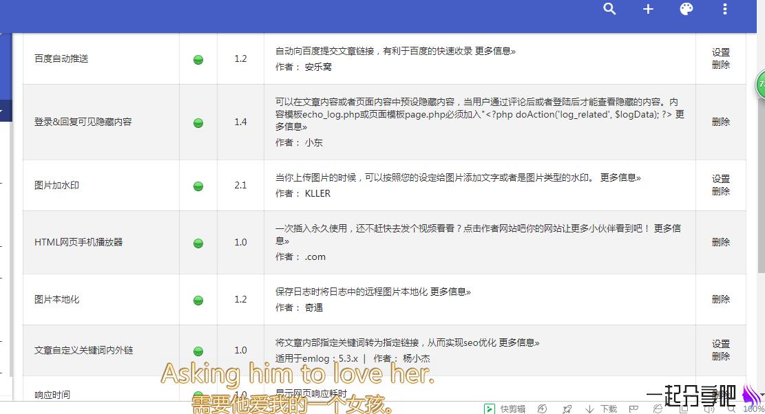 很nice的Emlog博客模板附加插件合集 第1张
