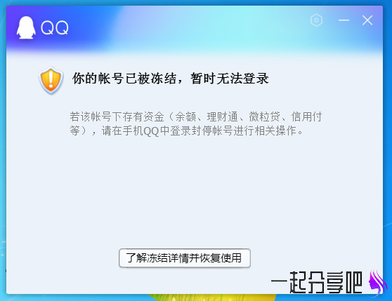 利用广告代码百分百QQ封号7天 第1张