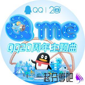 QQ20周年主题曲《Q me》上线 融入说唱风格的主题曲 第1张